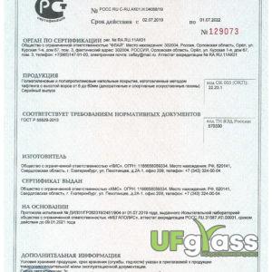 Сертификат соответствия на искусственную траву